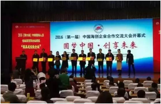 2016第二届中国海归创业大赛暨第一届中国海创企业合作交流大会