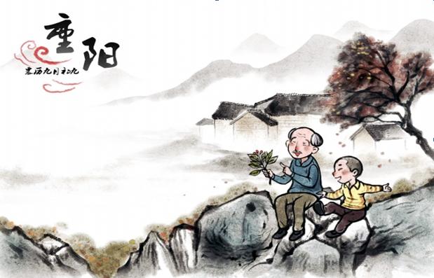 中国传统节日——重阳佳节