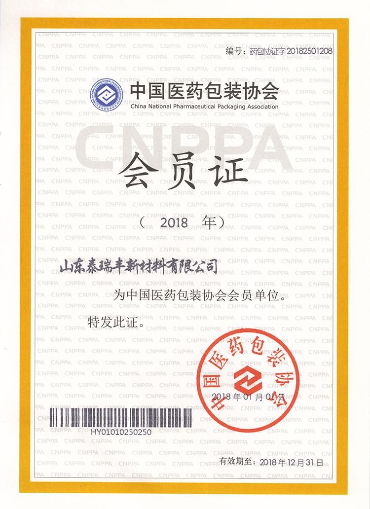 中国医药包装协会会员证