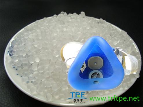 无味TPE防尘面罩材料