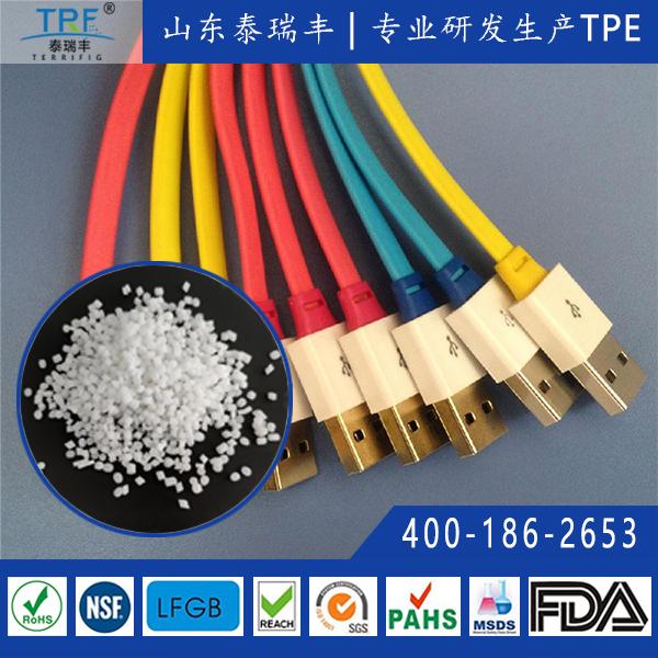 数据线、插头TPE材料