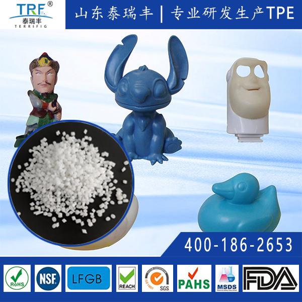 TPE/TPR儿童玩具软胶料