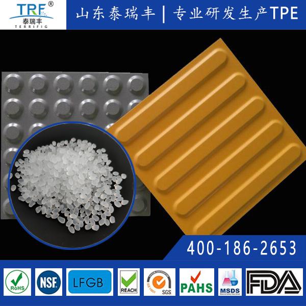 盲道砖塑胶地板TPE颗粒