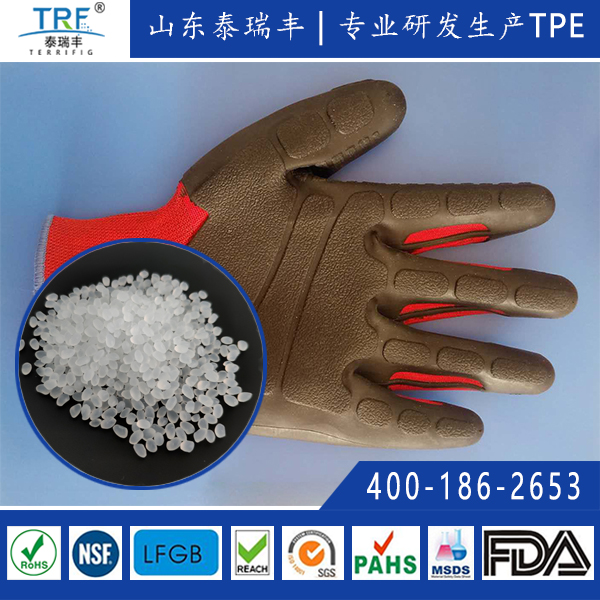 <b>机械运动手套耐油材料TPE</b>