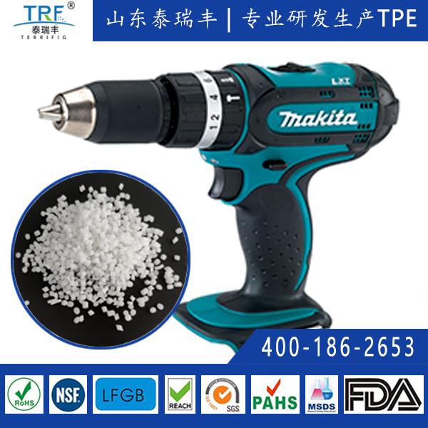 工具手柄包胶料TPE/TPR