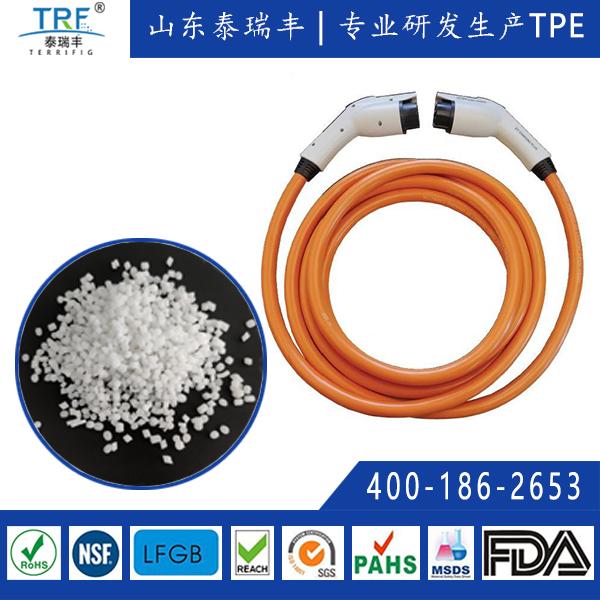 充电桩线缆护套TPE材料